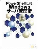 PowerShellによるWindowsサーバ管理術