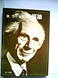 幸福論 (1952年) (角川文庫〈第529〉)