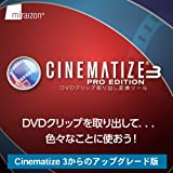 Cinematize 3 Pro 日本語版 Mac アップグレード from Cinematize 3 [ダウンロード]