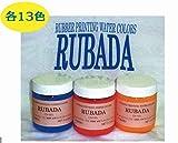 ラバダ(RUBADA)[濃色生地用 不透明タイプ] 300ml 全13色 (512 白)