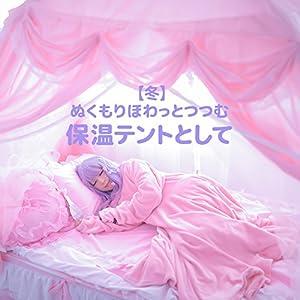 BIBILAB (ビビラボ) 夢みたいにかわいいベッド天蓋(保温テント) ピンク シングルベッド対応 BTC-100W-PK