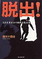 脱出!―元日本軍兵士の朝鮮半島彷徨 (光人社NF文庫)