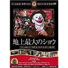 地上最大のショウ [DVD] FRT-057