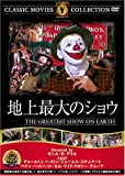 Amazon.co.jp地上最大のショウ [DVD] FRT-057