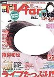 TVfan (ファン) 全国版 2015年 03月号 [雑誌]