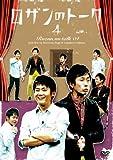 ロザンのトーク4 [DVD]