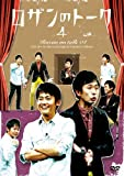 ロザンのトーク4[DVD]