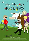 ホーキーのおくりもの[DVD]