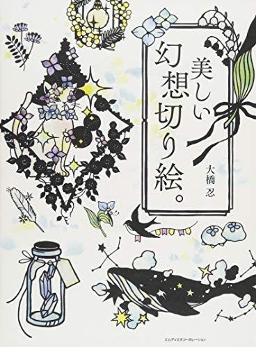 美しい幻想切り絵。〈切り絵作家 大橋忍の美しい幻想切り絵。図案集〉