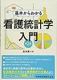 基本からわかる 看護統計学入門 第2版