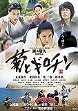菊とギロチン[Blu-ray/ブルーレイ]