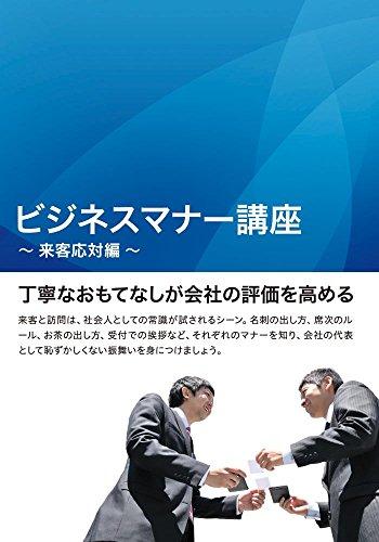 ビジネスマナー講座 ~来客応対編~ [DVD]