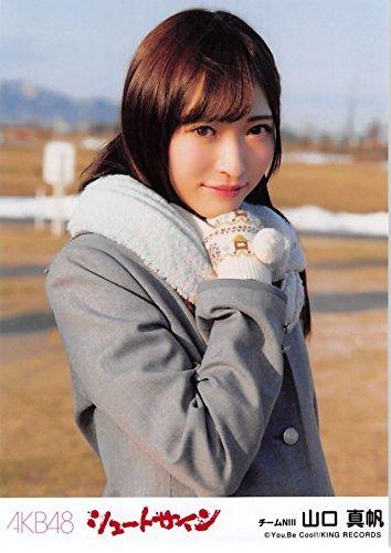 【山口真帆】 公式生写真 AKB48 シュートサイン 劇場盤...