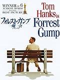 フォレスト・ガンプ/一期一会 (吹替版)