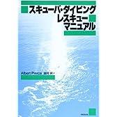 スキューバ・ダイビング レスキューマニュアル