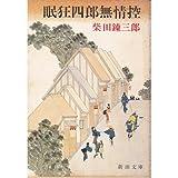眠狂四郎無情控 (新潮文庫 し 5-23)