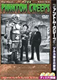ファントム・クリープス ゾルカ博士の野望 [DVD]