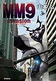 MM9—invasion— [単行本版]