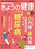 NHK きょうの健康 2017年 10月号 [雑誌] (NHKテキスト)