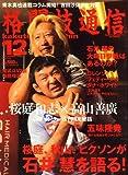 格闘技通信 2008年 12月号 [雑誌]