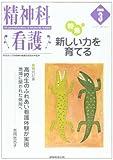 精神科看護 (2005-3)