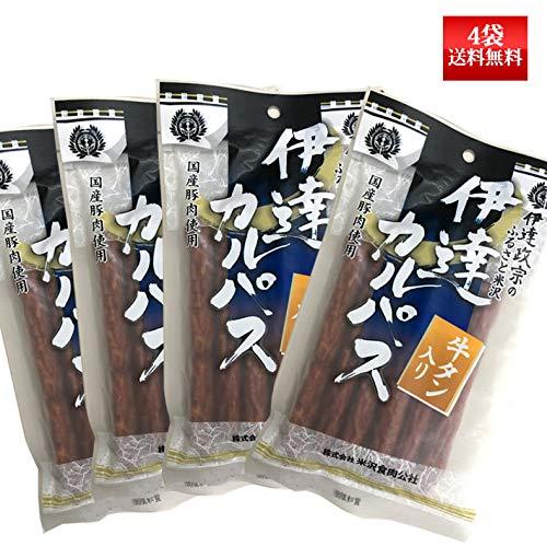 伊達カルパス 130g 4袋 送料無料 米沢食肉公社 おつまみ 山形