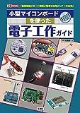 小型マイコンボードを使った電子工作ガイド (I・O BOOKS)
