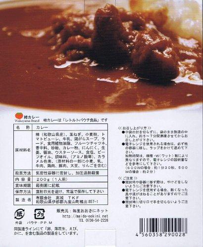 富有柿たっぷり 柿カレー 200g