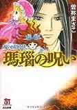呪いの招待状 瑪瑙の呪い (ホラーMコミック文庫)