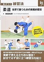 柔道 世界で勝つための実戦的稽古 (差がつく練習法)