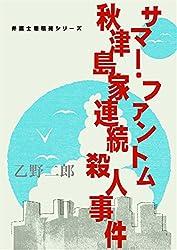 サマー・ファントム~秋津島家連続殺人事件~ 弁護士穂積晃シリーズ
