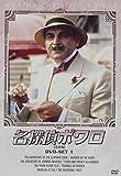名探偵ポワロ DVD-SET 1[DVD]