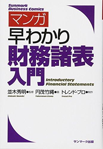 マンガ 早わかり財務諸表入門 (サンマーク・ビジネス・コミックス)の詳細を見る