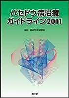 バセドウ病薬物治療のガイドライン〈2006〉