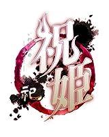 竜騎士07のホラーADV・PS4&PS Vita版「祝姫 -祀-」OP映像