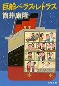 筒井康隆『巨船ベラス・レトラス』の表紙画像