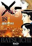 ×一(バツイチ)愛を探して 18 (ビッグコミックス)