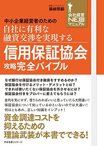 信用保証協会攻略完全バイブル 【会社経営NEOマニュアル】
