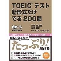 CD付 TOEICテスト 新形式だけ でる200問
