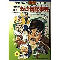 Amazon.co.jp: 横田とくお: 本