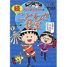 満点ゲットシリーズ ちびまる子ちゃんの続ことわざ教室 (集英社児童書)