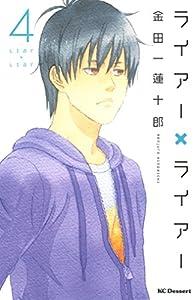 ライアー×ライアー(4) (デザートコミックス)