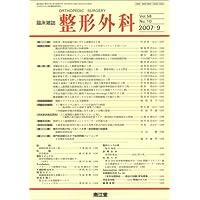 整形外科 2007年 09月号 [雑誌]