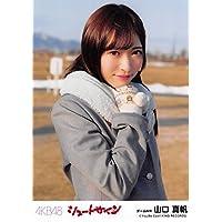 【山口真帆】 公式生写真 AKB48 シュートサイン 劇場盤 みどりと森の運動公園Ver.