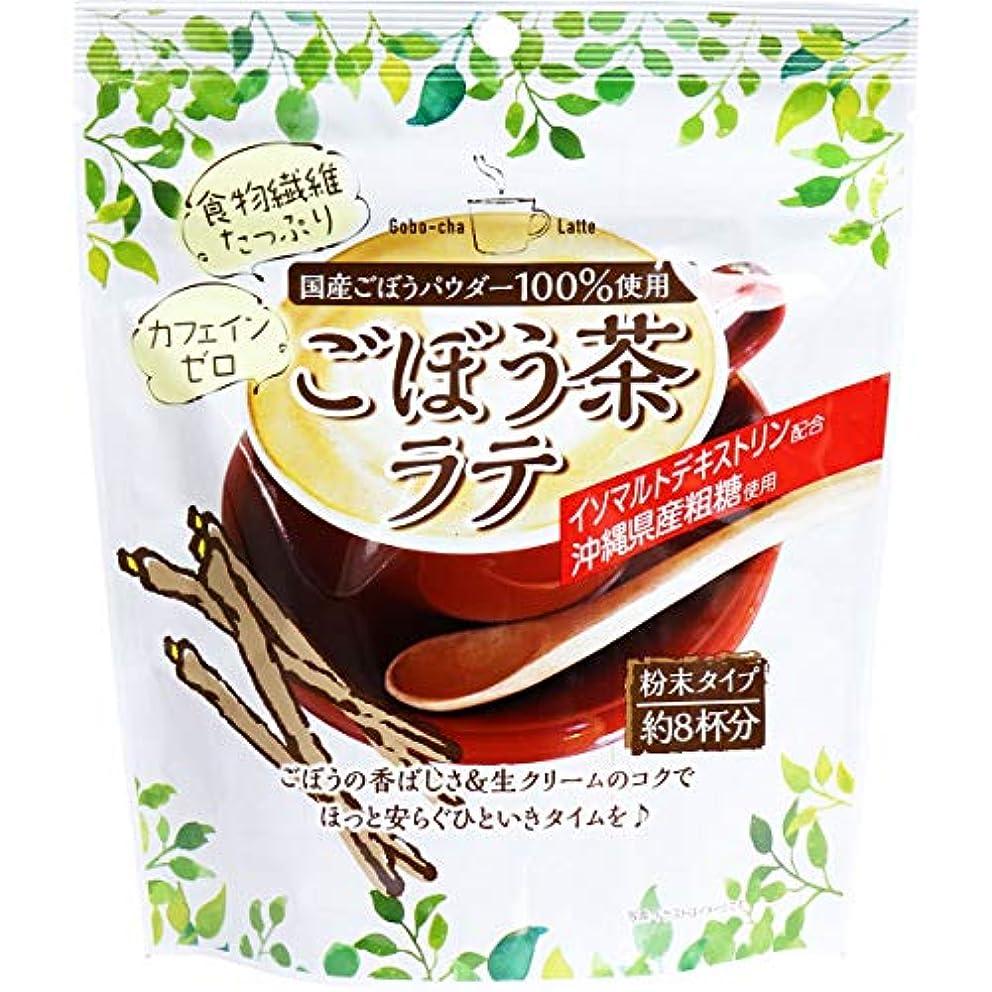 ハッピー気体の不快ごぼう茶ラテ 120g