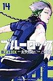 ブルーロック コミック 1-14巻 全14冊セット