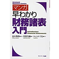 マンガ 早わかり財務諸表入門 (サンマーク・ビジネス・コミックス)