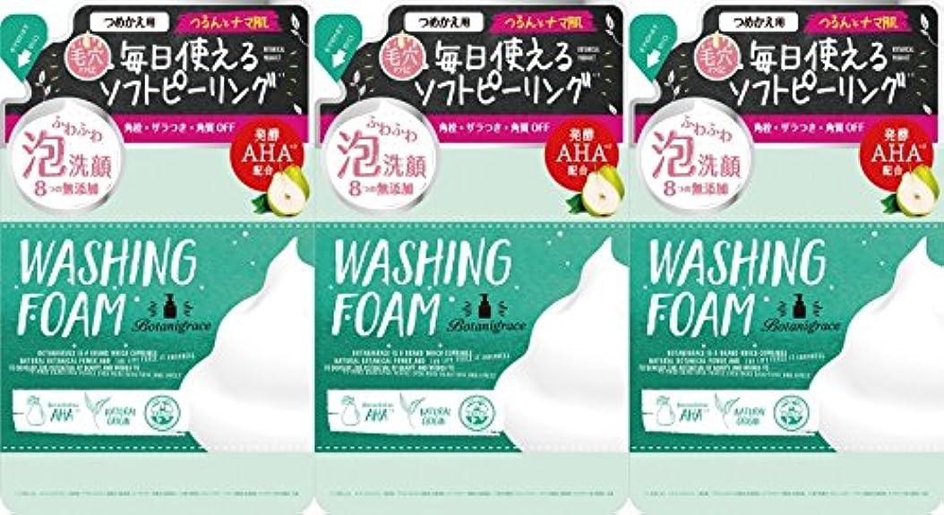 耐える火山任意【3個セット】ボタニグレース バブルピール泡洗顔 つめ替 130ml