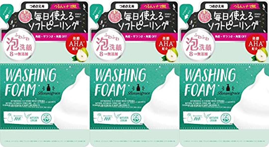 ラジカル慎重に供給【3個セット】ボタニグレース バブルピール泡洗顔 つめ替 130ml
