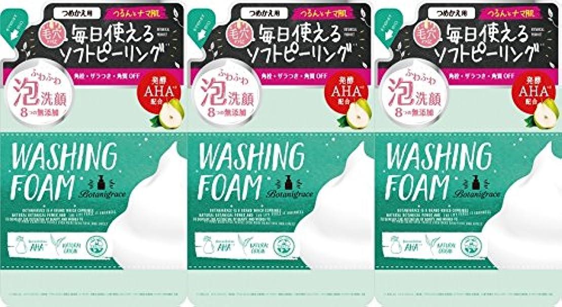 グリルストライク複合【3個セット】ボタニグレース バブルピール泡洗顔 つめ替 130ml